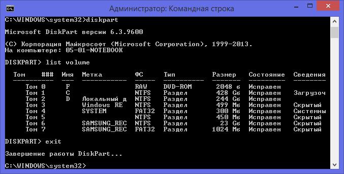 diskpart-list-exit