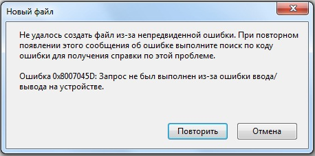 error_0x8007045d